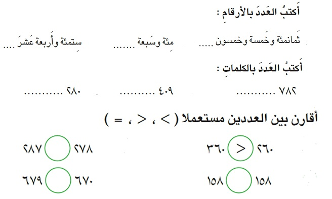 نموذج اسئلة مادة الرياضيات لنصف الصف الثاني الابتدائي 2016/2017 43671_10