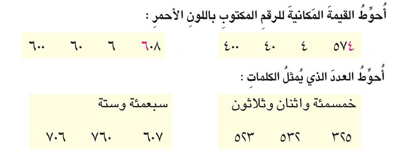 نموذج اسئلة مادة الرياضيات لنصف الصف الثاني الابتدائي 2016/2017 43671_13