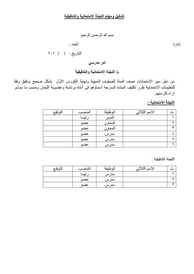 محضر اجتماع ومهام اللجنة الامتحانية وتوزيعها و جدول الامتحانات نصف السنة 2017 43671_22