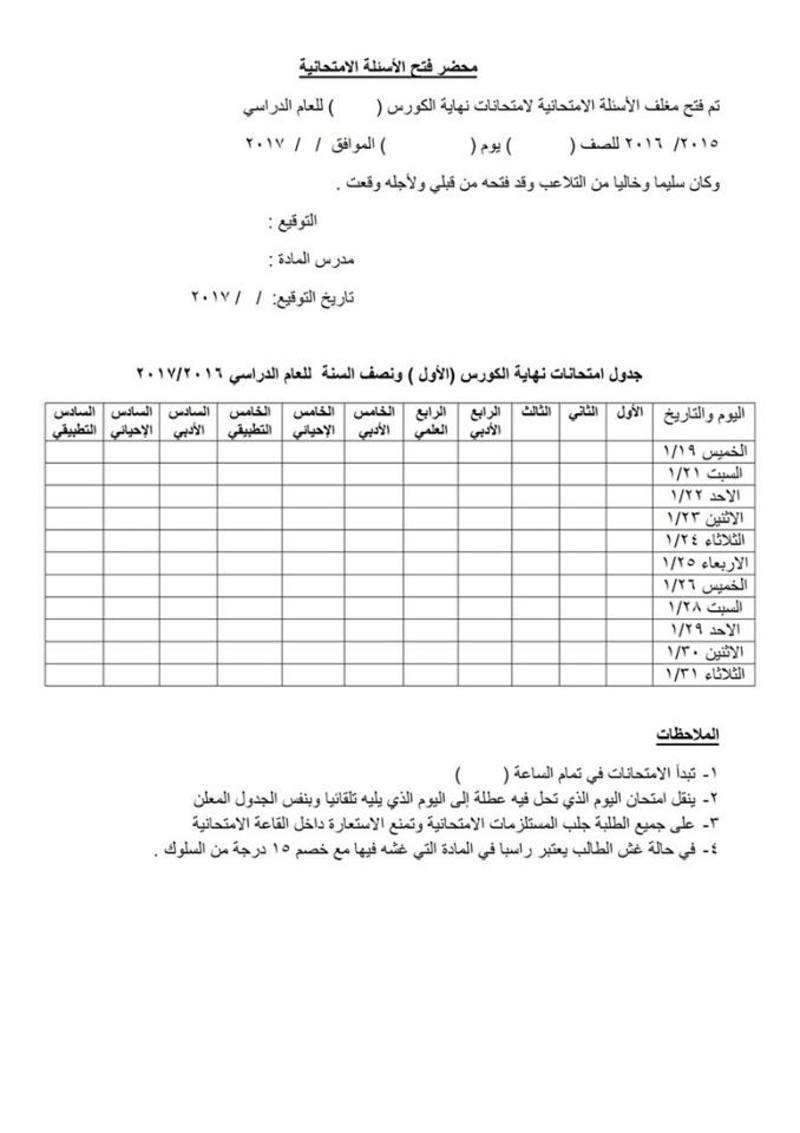 محضر اجتماع ومهام اللجنة الامتحانية وتوزيعها و جدول الامتحانات نصف السنة 2017 43671_24