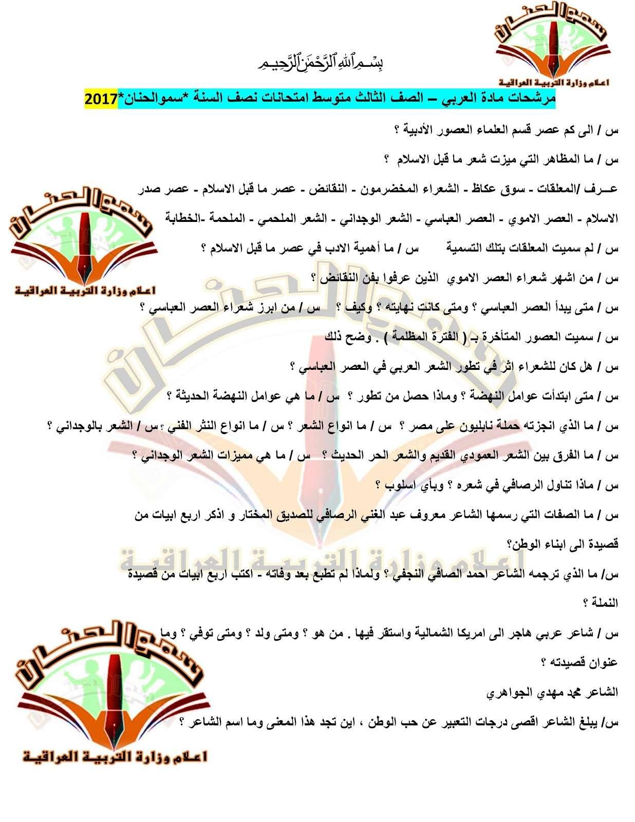 مرشحات مادة العربي  لنصف السنة للصف الثالث متوسط 2019 Aa10
