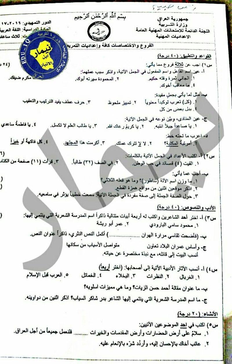 أسئلة مادة اللغة العربية للدراسة (المهنية والمتوسطة) الدور التمهيدي 2017 Aaa10