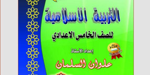 تحميل ملزمة الأسلامية الصف الخامس الأعدادي 2017 Captur11