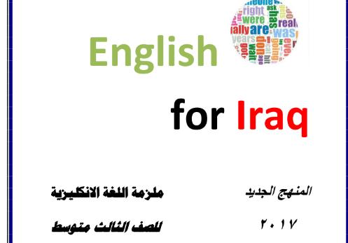 ملزمة اللغة الانكليزية المنهج الجديد للصف الثالث المتوسط 2017 Captur31