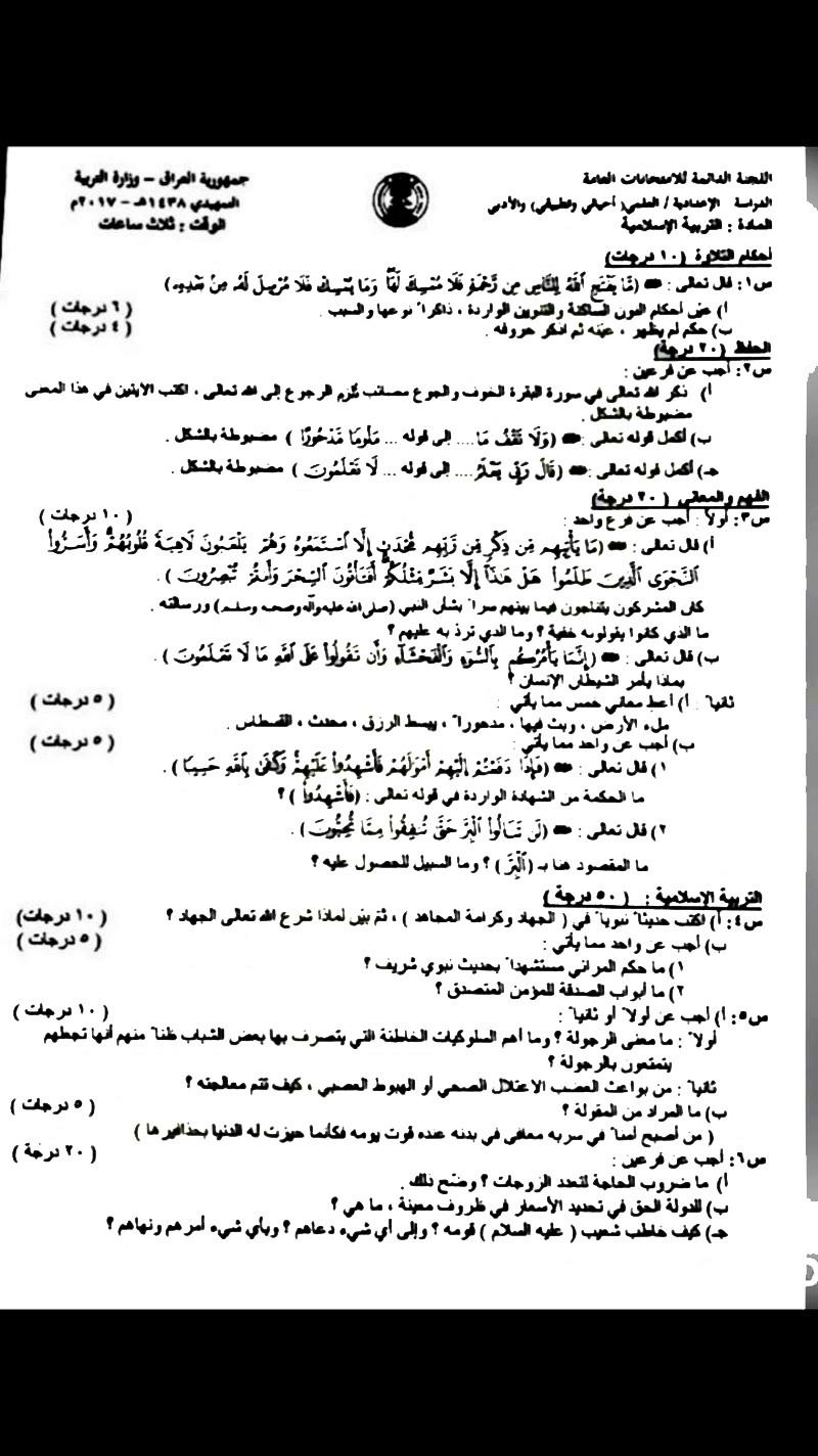 اسئلة مادة التربية الاسلامية للصف السادس الأعدادي الدور التمهيدي2017 Fff11