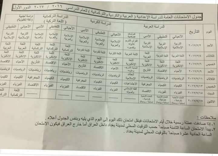 جدول الامتحانات الوزارية للسادس الاعدادي 2016 / 2017 - الدور الاول Vv11