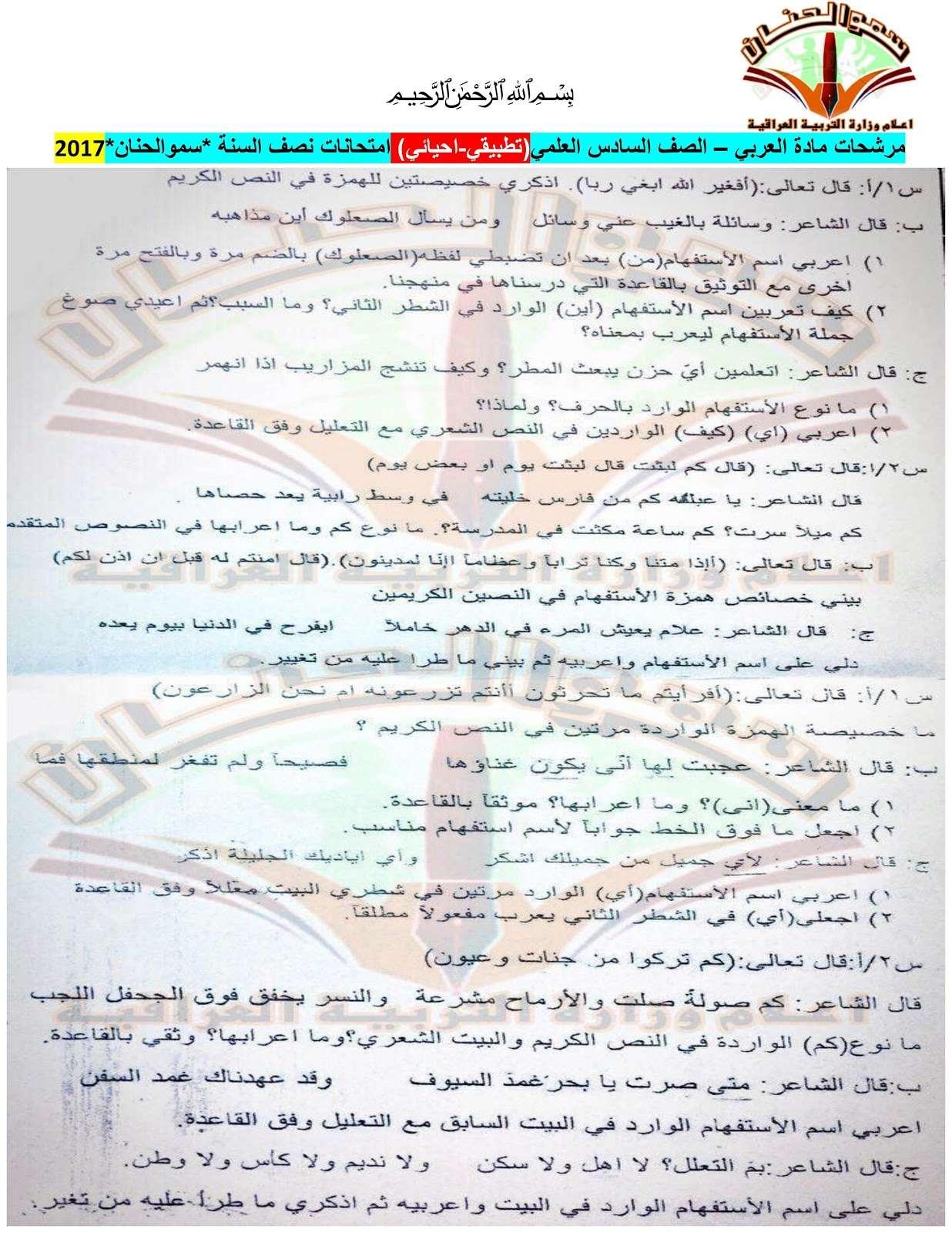 مرشحات مادة العربي للصف السادس الاعدادي 2019 Ww10