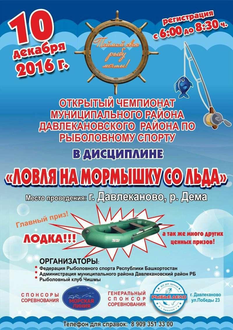 10 Декабря, состоится турнир по рыболовному спорту в городе Давлеканово. Davlek10
