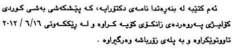 زمانی ستانداردی كوردی - د. نهریمان عبدالله خۆشناو  112