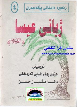 ژیانی عیسا علیه السلام - هێمن بهاءالدین و دانا عثمان  A11