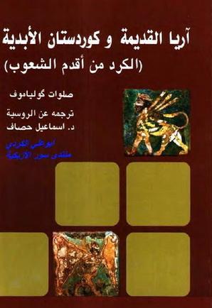 """آريا القديمة وكردستان الأبدية """" الكورد من أقدم الشعوب"""" - صلوات گولیاموف A12"""