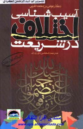 اسیب شناسی اختلاف در شریعت - عوض بن محمد A14