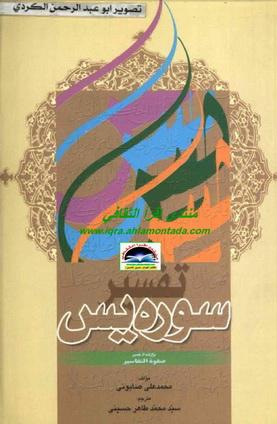 تفسیر سوره ی یس - محمد علی صابونی A16