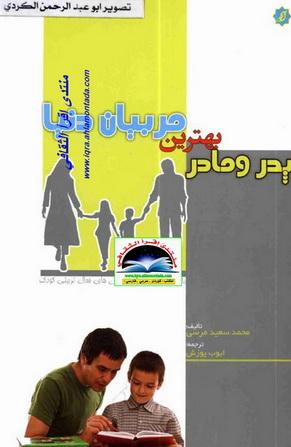 پدر و مادر بهترین مربیان دنیا - محمد سعید مرسی A18