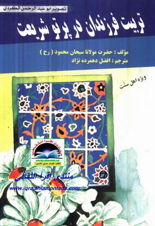 تربیت فرزندان در پرتو شریعت - سبحان محمود A21