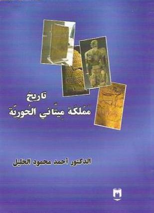 تاريخ مملكة ميتاني الحورية - د . أحمد محمود الخليل  A22
