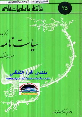 برگزیده سیاست نامه سیر الملوک - د. جعفر شعار A23