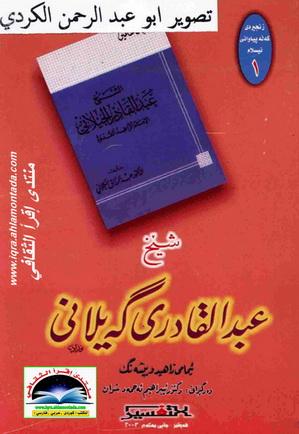 """شیخ عبدالقادری گهیلانی """" ئیمامی زاهید و پێشهنگ"""" - د. عبدالرزاق الگیلانی A24"""