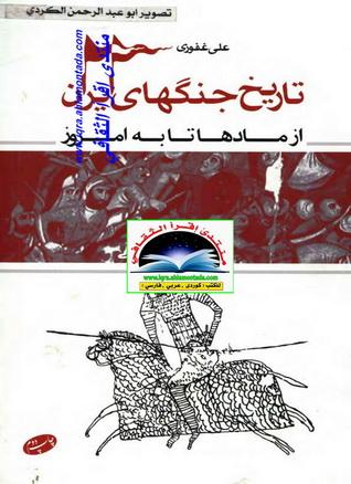 تاریخ جنگهای ایران از مادها تا امروز  - على غفورى  A27