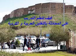 كیف تتعلم التدریب علی المحادثة باللغتين العربية و الكردية A29