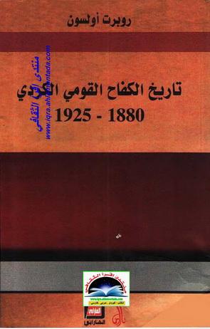 تاریخ الكفاح القومی الكردی  1880 - 1925 - روبرت أولسن  A_10