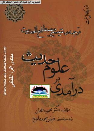 درامدی برعلوم حدیث  -  تتیسیر مصطلح الحدیث - دكتر محمد الطحان Aa10