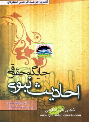 جایگاه حقوقی احادیث نبوی -  أبو الأعلى مودودی Adu10