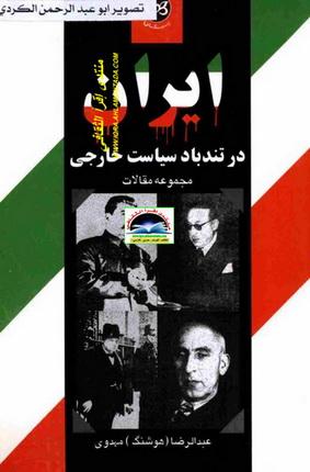 تاریخ - ایران در تندباد سیاست خارجی-مجموعه مقالات-مهدوی-تاریخ سیاسی Ao11