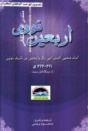 اربعین نووی -  شرح محمود ویسی Ao14