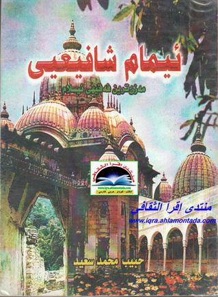 ئیمامی شافیعی مهزنترین فهقیهی ئیسلام - حبیب محمد سعید  Aoo10
