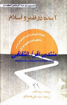 اینده در قلمرو اسلام - سید قطب Aou10