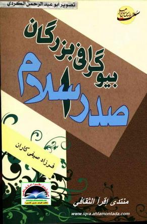 بیوگرافی بزرگان صدر اسلام - فرزاد صیفی کاران Au11