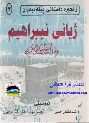 ژیانی ئیبراهیم علیه السلام - دانا عثمان و هێمن بهاءالدین  Auao10