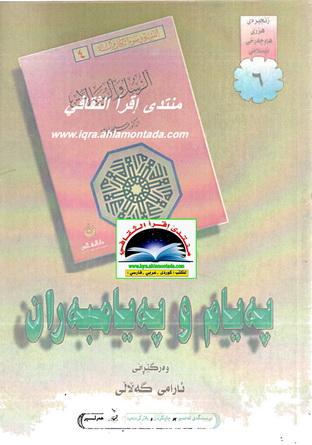 بیروباوهڕ لهبهر ڕۆشنایی قورئان و سوننهتدا  4 - پهیام و پهیامبهران  - د. عمر سلیمان الأشقر Aueaao10