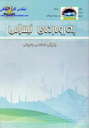 پهروهردهی ئیسلامی - 6 بنهڕهتی - كۆمهڵێك Aueauu12