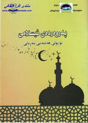 پهروهردهی ئیسلامی 8 ی بنهڕهتی Aueauu13