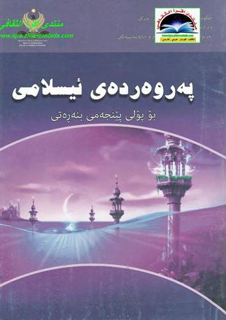 پهروهردهی ئیسلامی 5 ی بنهڕهتی Aueauu14