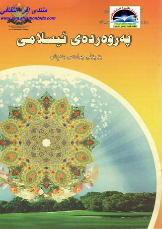 پهروهردهی ئیسلامی 4 ی بنهڕهتی Aueauu15