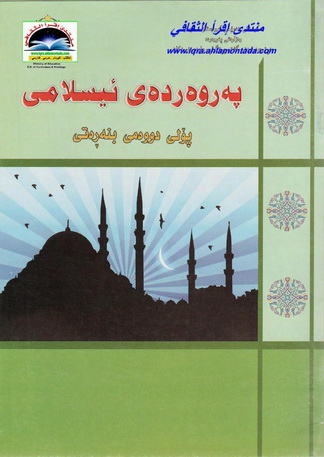 پهروهردهی ئیسلامی 2 ی بنهڕهتی Aueauu16