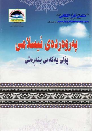 پهروهردهی ئیسلامی 1 ی بنهڕهتی Aueauu17