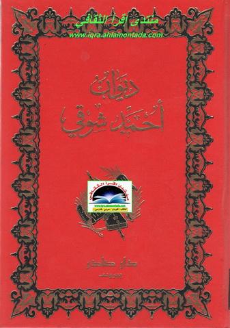 دیوان أحمد شوقی 1-2  - أحمد شوقی Auo10