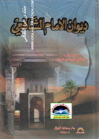 ديوان الإمام الشافعي Auo12