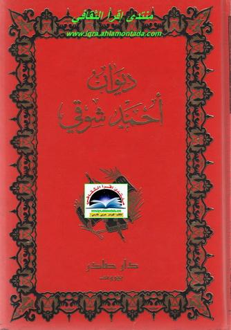دیوان أحمد شوقی 1-2  - أحمد شوقی Auo_210