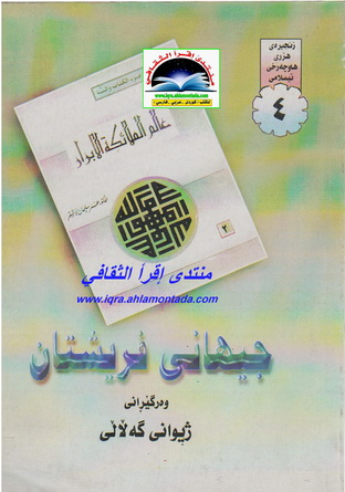جیهانی فریشتان - د. عمر سلیمان الأشقر Auoa10