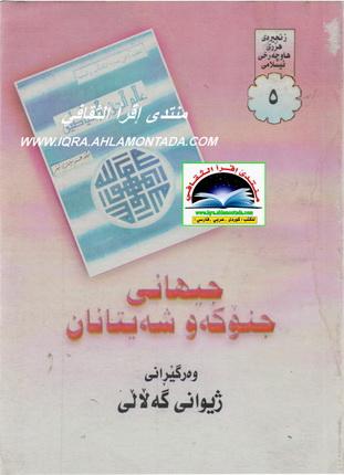 بیروباوهڕ لهبهر ڕۆشنایی قورئان و سوننهتدا 3 - جیهانی جنۆكه و شهیتانان - د. عمر سلیمان الأشقر   Auoy18