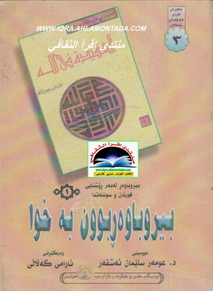 بیروباوهڕ لهبهر ڕۆشنایی قورئان و سوننهت 1- بیروباوهڕبوون بهخوا - د. عمر سليمان الأشقر  Auuuea10