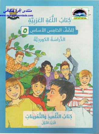 كتاب اللغة العربية - 5 الأساس D11