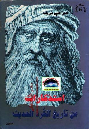 أستذكارات عن تاريخ الكورد الحديث - عمر علي شريف  D_10