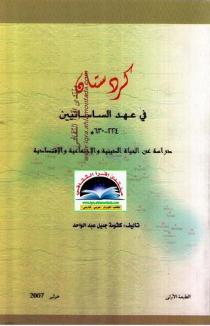 كردستان في عهد الساسانيين - كلثومة جميل عبدالواحد Do010