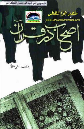 أصحاب در قرآن - علي غفوري  E10